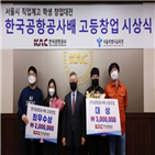 한국공항공사,공사,개최,수상