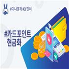 포인트,서비스,카드,현금