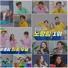 임영웅,이민영,전노민,민트팀,성훈,박주미,노랑팀,분홍팀