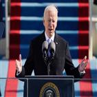 대통령,미국,바이든,취임식,백악관,취임,우려,몰리