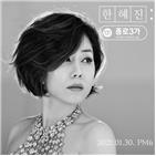 공개,한혜진,종로3
