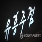 손님,유흥주점,경찰,영업