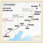 베이징,하얼빈,선양,구간,고속철