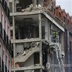 폭발,건물,마드리드,도심
