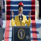 축시,대통령,미국,흑인,바이든,취임식