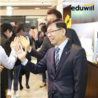 에듀윌,제도,직원,교육