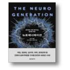 뇌과학,분야,지금,기술,저자