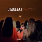 공식,팬클럽,모집,이달,소녀