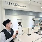 LG,솔루션,커피