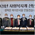 사회복지,정부,나눔문화,가치,한국사회복지협의회