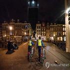 네덜란드,코로나19,조치,배달,야간,통금