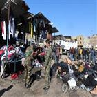 테러,이라크,바그다드,연쇄,자살,폭탄