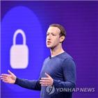 페이스북,결정,계정,트럼프,대통령