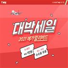 인천,티웨이항공,판매,5만8천