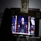 취임식,대통령,시청자,바이든,트럼프