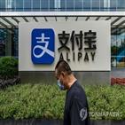 시장,인민은행,알리페이,독점,기준,전자결제,중국