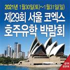 호주,상담,호주유학,코엑스,호주대학교,코로나바이러스,개최,박람회