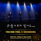 유희열,젝스키스,공개,신곡,방송,발매일,모습