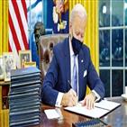 대통령,바이든,통화,트럼프,캐나다