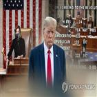 탄핵,수정헌법,상원,트럼프,공직