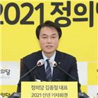 정의,대표,김종철