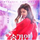 송가인,영화,콘서트,송가,제작