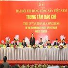 선출,국가,개최,전당대회