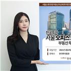 업무시설,수익증권,큐브시티,CJ제일제당센터,한국투자서울오피스포트폴리오부동산펀드