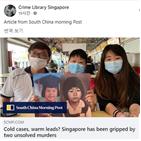 사건,경찰,펠리시아,체포,싱가포르,가족,시우롱