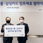 웰컴금융그룹,삼성카드