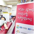 GS칼텍스,GS,위해,성금,사회적,활동,헌혈,코로나19