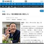 대사,일본,한일,신문,정부,마이니치신문