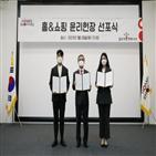 윤리헌장,제정,임직원,윤리경영