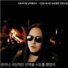 윤서인,감동란,크로커다일,사람,루머,채널