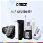 혈압,오므론,혈압측정기,블루투스,저주파자극기,혈압계