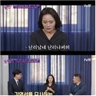 김영선,유행어