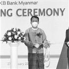 미얀마,법인,국민은행,설립,현지