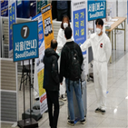 유학생,입국,코로나19,검사,공항,지난해,한국