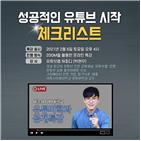유튜브,특강,시작,성공,세종사이버대학교,체크리스트