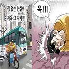 웹툰,기안84,부동산,내용