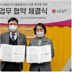 기술,부산정보산업진흥원,위치,LG유플러스