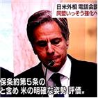 일본,미국,바이든,장관,행정부,외무상,모테기,전화회담,미일