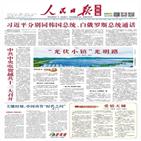 중국,통화,보도,교류