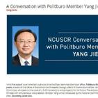 중국,행사,미국,미중관계,정치국원