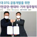한국교통안전공단,운행,기아,공동