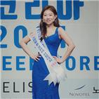 윤영경,스마일퀸,선발대회,코리아