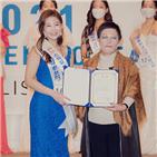 윤영경,선발대회,스마일퀸,코리아