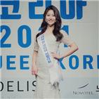 선발대회,코리아,스마일퀸,행사