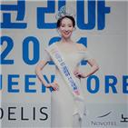 미소,선발대회,스마일퀸,코리아