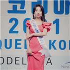 이보배,코리아,스마일퀸,선발대회